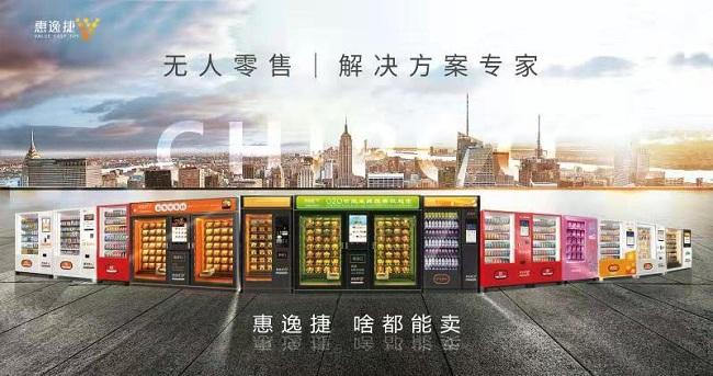 惠逸捷自动售货机种类多,啥商品都能卖