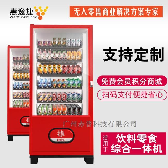 不带屏幕的惠逸捷弹簧饮料自动贩卖机