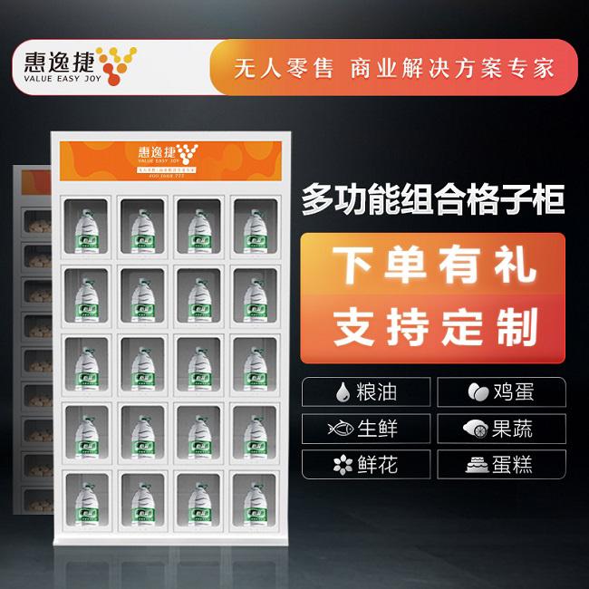 无人售卖的多功能组合格子柜