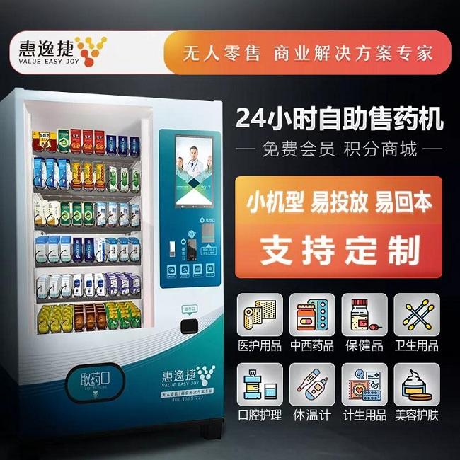 自动售药机