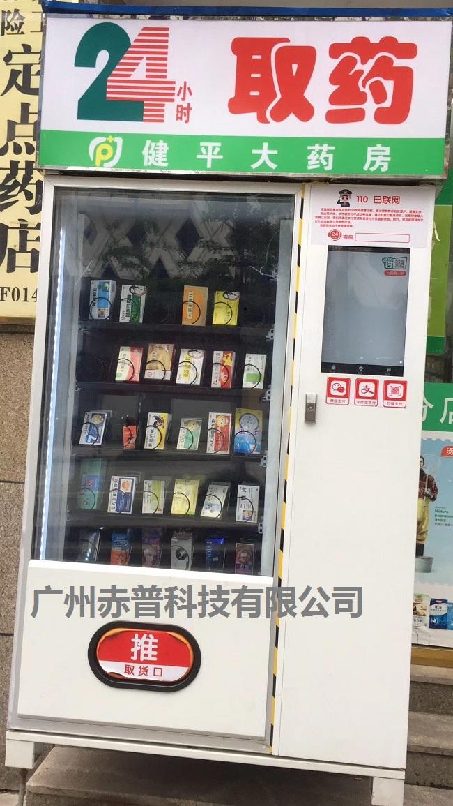 药店门口的24h自动售药机
