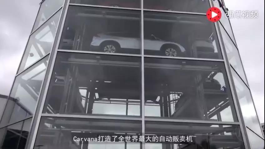 汽车自动贩卖机