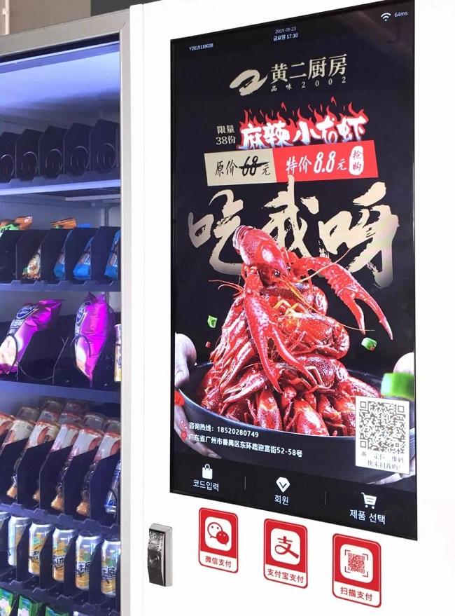 客户案例:饮料售货机上的小龙虾广告