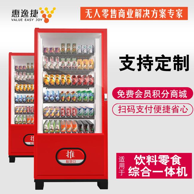 饮料自动售卖机