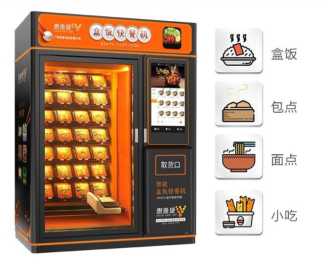 惠逸捷小巧自动盒饭售货机单柜