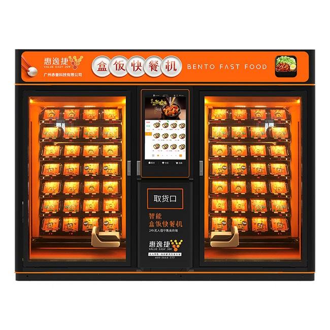 惠逸捷高品质32寸盒饭售货机双柜