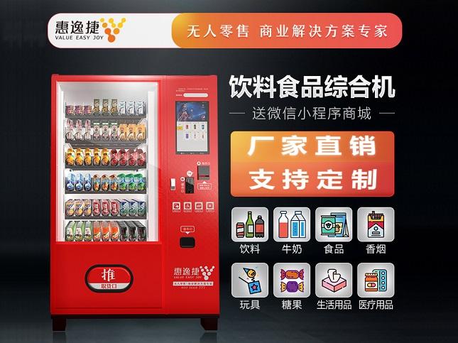 惠逸捷饮料自动售货机