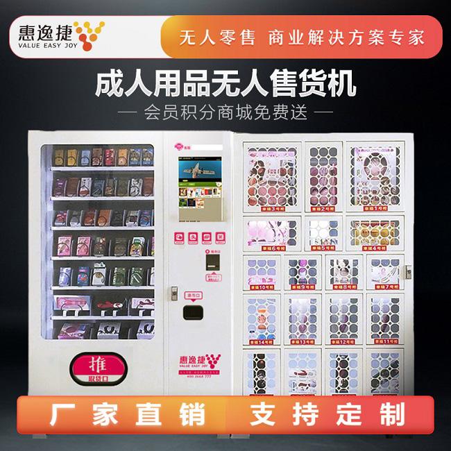 惠逸捷成人用品自动售货机