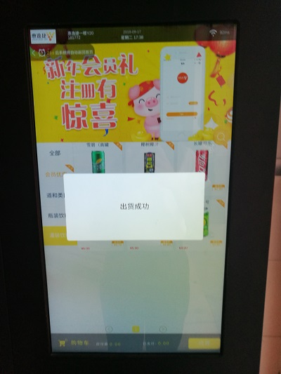饮料自动售货机界面提示出货成功