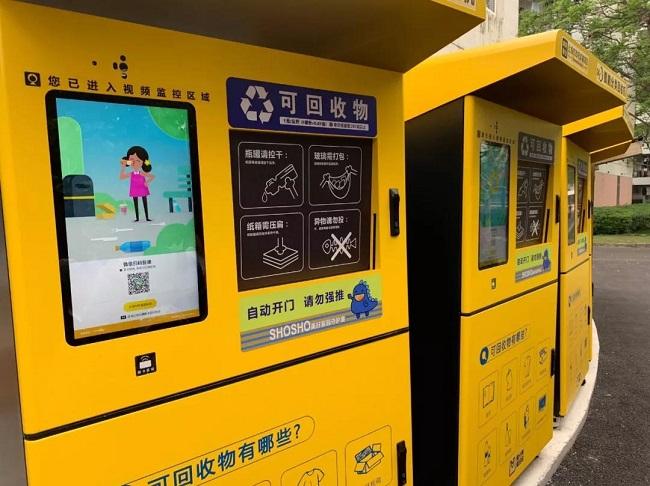智能化可回收自动设备