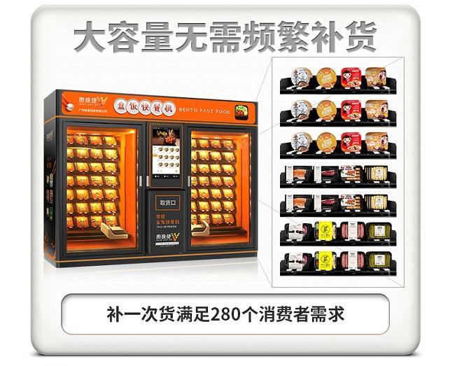 惠逸捷盒饭自动售货机