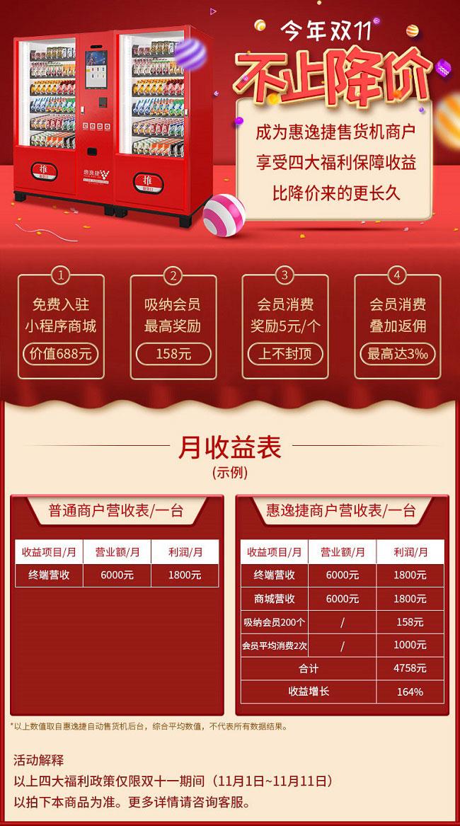 惠逸捷售货机双十一活动