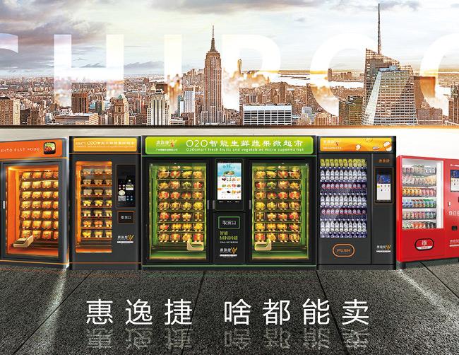 惠逸捷自动售货机啥都能卖