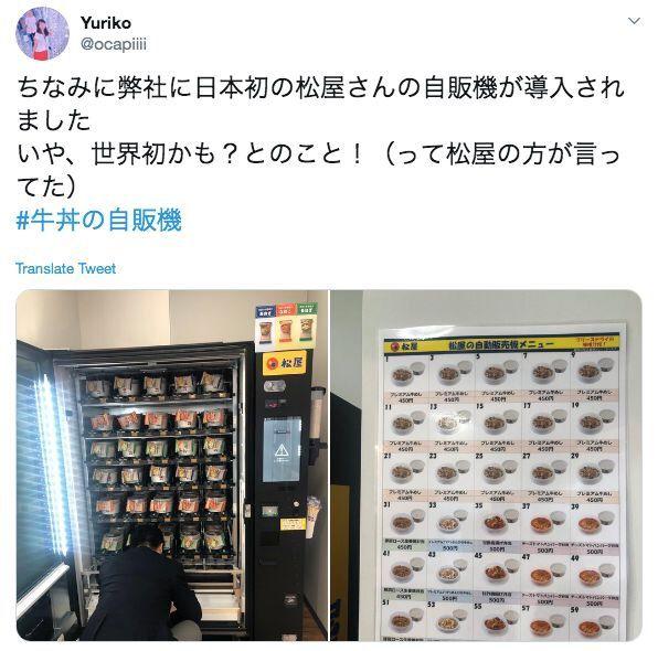 牛丼自动贩卖机