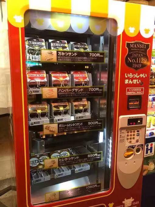冷冻内脏自动贩卖机