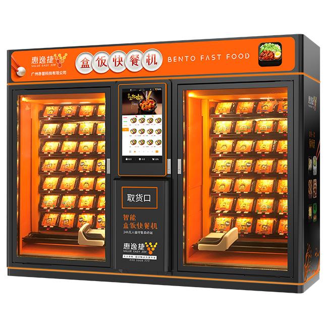 惠逸捷生鲜自动售货机