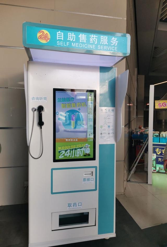 无锡市汽车站24小时自动售药机