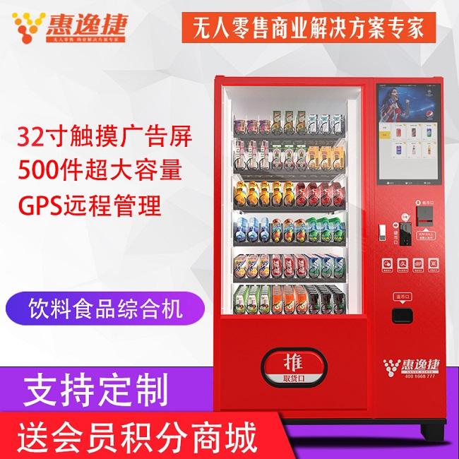 惠逸捷饮料食品综合售货机